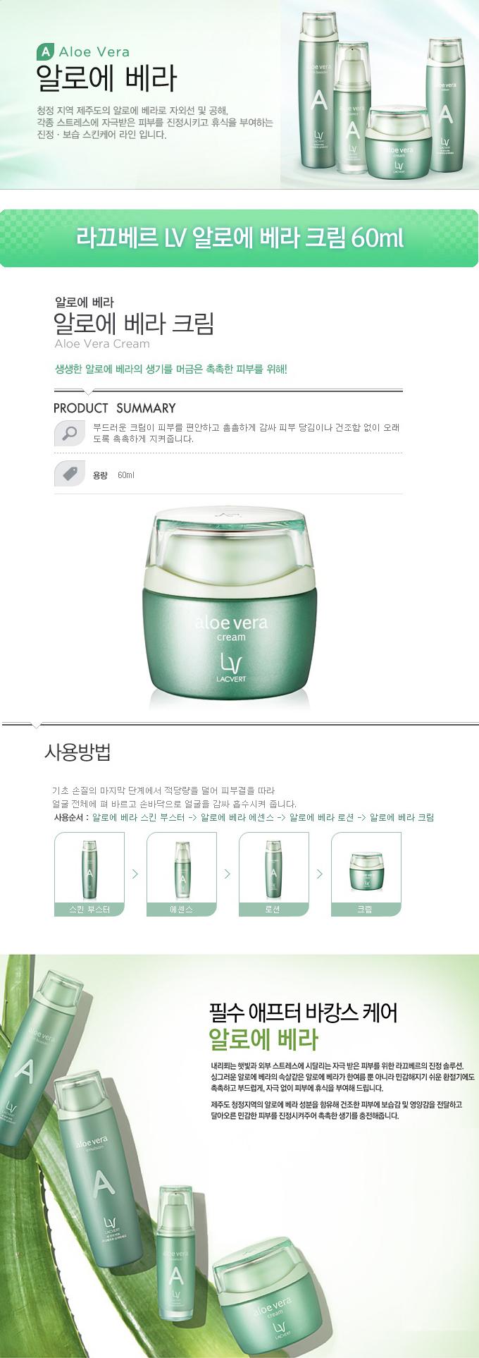[ Lacvert ] Lacvert Aloe Vera Cream (60ml)