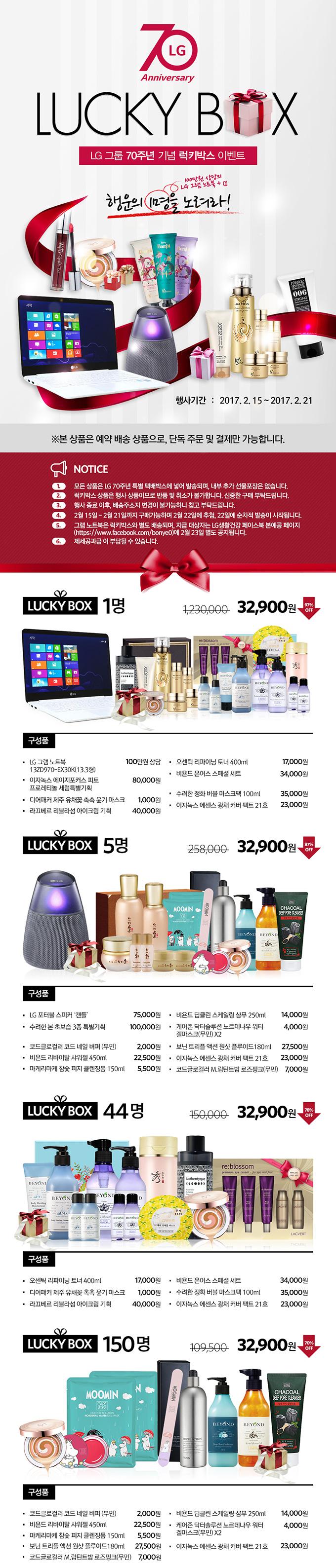 lucky_box.jpg